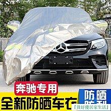 小染精品車罩 奔馳GLC260 GLA200 GLE300越野SUV專用車衣車罩防曬防雨 隔熱車套