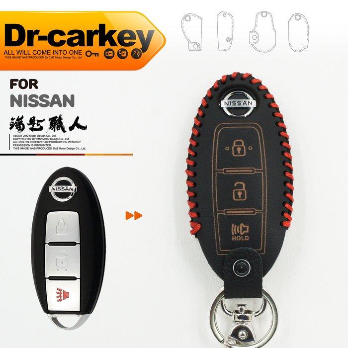 【鑰匙職人】NISSAN BIG TIIDA MARCH LIVINA 日產汽車 智慧型鑰匙專用皮套 鑰匙皮套 鑰匙包