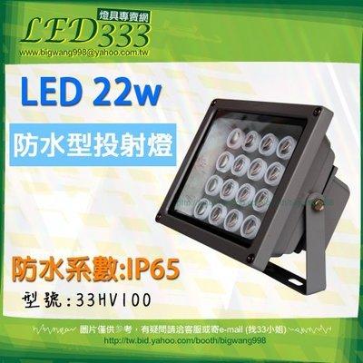 §LED333§(33HV100)超熱賣 戶外投射燈 LED-22W 招牌 洗牆 庭園 路燈 IP65 超省電 燈泡燈管