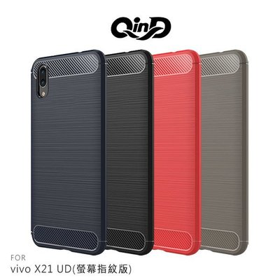 *PHONE寶*QinD vivo X21 UD(螢幕指紋版) 拉絲矽膠套 TPU 防摔殼 手機殼 保護套