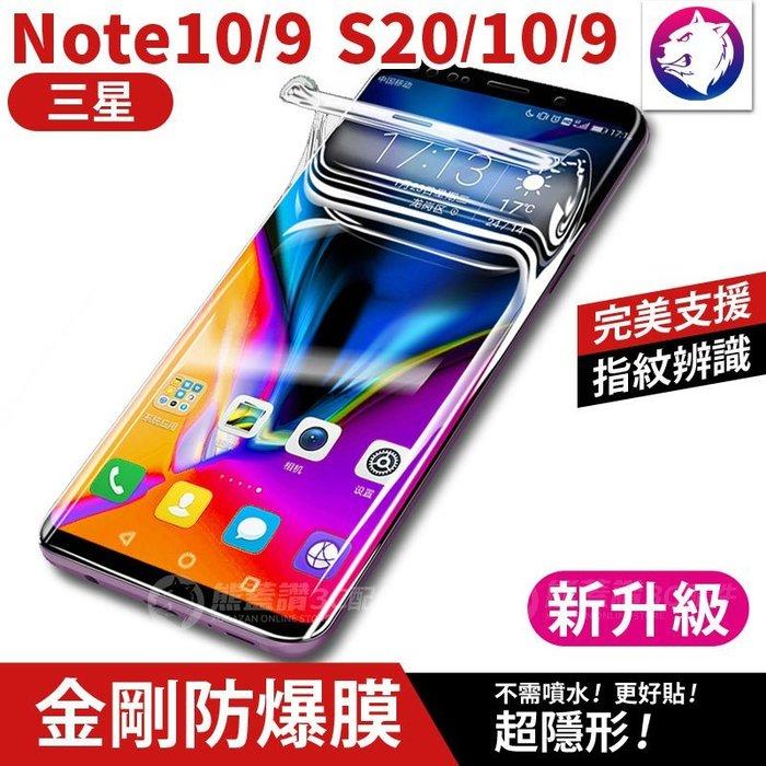【快速出貨】 新一代 S20 S10 S9 Note10 Note9 滿版 金剛水凝膜 防爆膜 保護膜 修復刮痕 保護貼