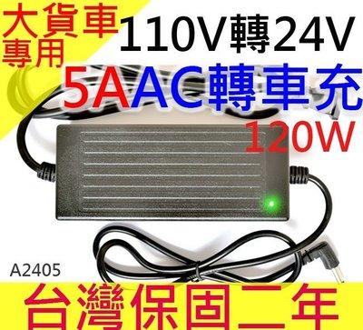 【傻瓜批發】車用AC110V-240V...