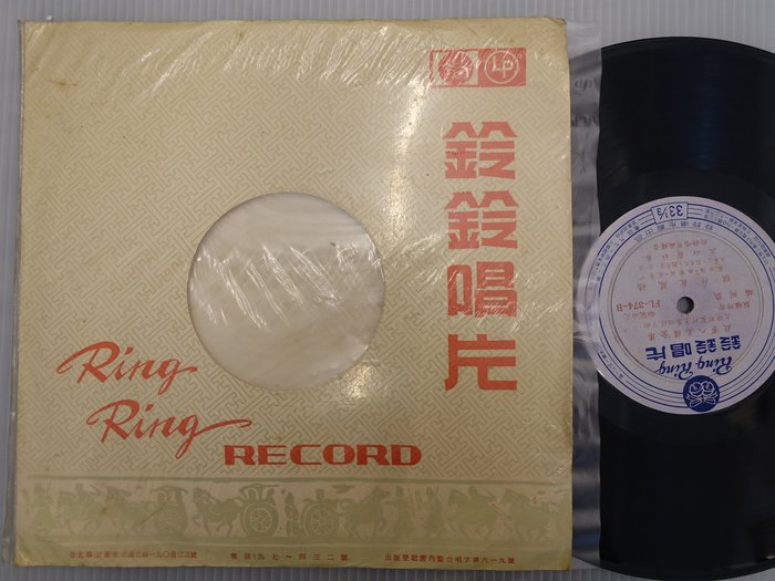 【柯南唱片】福州布袋戲//八美樓之猴仔救鳳嬌//fl-374>>10吋LP