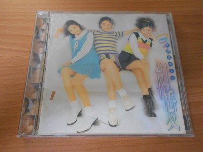 2號倉庫*CD**新國民美少女-相愛 *編號A1