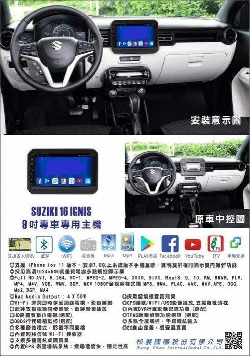 大新竹汽車影音SUZUKi 2016~IGNIS安卓機 大螢幕 台灣設計組裝 系統穩定順暢