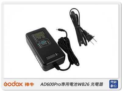 ☆閃新☆GODOX 神牛 AD600Pro專用 閃光燈電池 WB26 充電器 (公司貨) WB26 charger