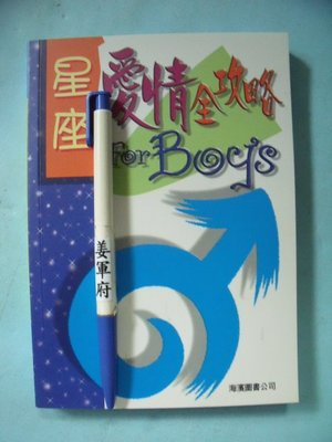 【姜軍府命相館】《星座愛情全攻略》1998年 許暉 海濱圖書公司出版 西洋 月亮星座