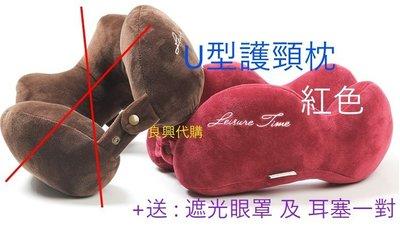 紅色 U 型護頸枕 + 送 : 遮光眼罩 及 耳塞一對 【 免運賠售出清  】紅色 ° ☆良興代購小舖☆ °