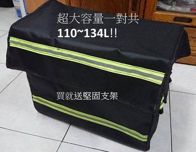 缺貨[超大容量110L加強]機車側包,快遞包,外送包,郵差包郵政包信件包馬鞍包送貨包載貨包送報袋便當袋牛奶袋派報袋牛奶袋