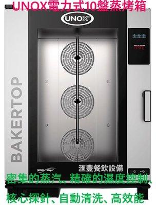滙豐餐飲設備~全新~unox十盤能蒸烤箱 西頂廚房專用機型,可使用烤盤600*400規格F
