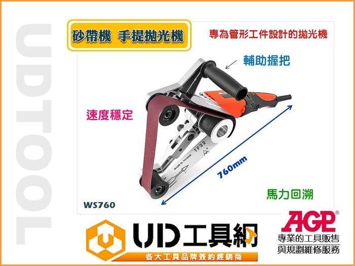 @UD工具網@AGP手提拋光機 WS760 3軸 圓管砂帶機 砂紙機 馬力回溯 速度穩定 宅配免運