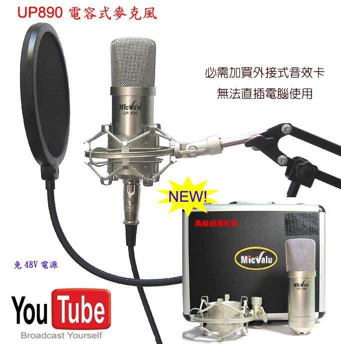 UP890 電容麥克風+要買就買中振膜 非一般小振膜 收音更佳 NB-35懸臂360度支架+雙層防噴罩送166音效