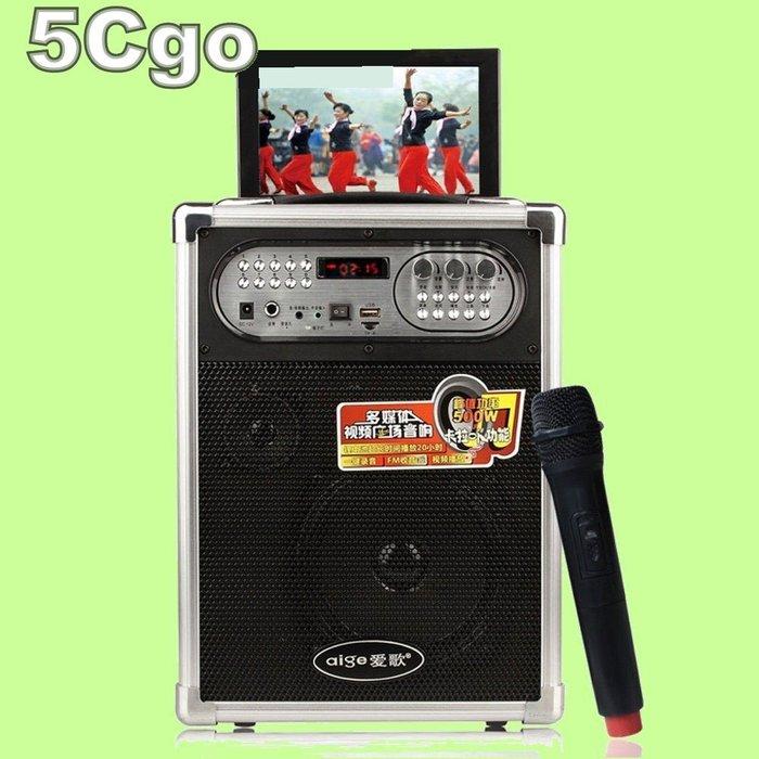 5Cgo【權宇】愛歌Q75戶外手提可擕式插卡MP3+7吋大螢幕點歌系統充電重低音無線麥克風廣場叫賣舞街舞音響播放器 含稅