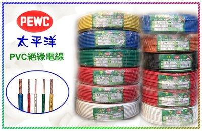 【 老王購物網 】太平洋 5.5mm 平方 PVC電線 100公尺 (1丸) 單心線 單心絞線 電線