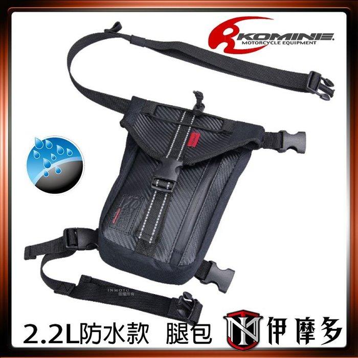 伊摩多※正版公司貨 日本 KOMINE SA-211 防水 綁腿包 肩包 2.2L 騎士 重機 錢包 手機。黑色