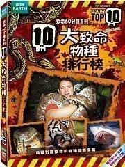 <<影音風暴>>(BBC)致命60分鐘系列:10大致命物種排行榜  DVD  全140分鐘(下標即賣)12/0148