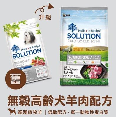 *COCO*耐吉斯超級無穀-高齡犬羊肉15kg添加超級食物(海藻/綠唇貝/鮭魚油)低敏老犬飼料/單一蛋白/骨關節保健