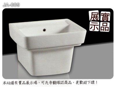 【安心整合】JA-009 連體盆 面盆/腳柱 一體成形 洗臉盆 衛浴設備 另有水龍頭 浴櫃 浴缸