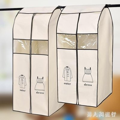 衣服防塵罩 立體加厚型衣服防塵袋透明掛式衣罩加大號掛衣袋 XY8305