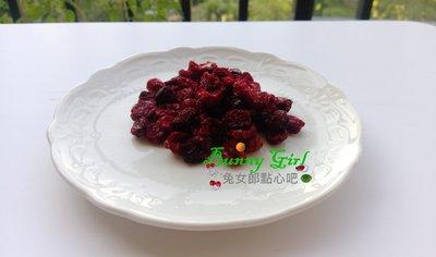 【兔女郎點心吧】蔓越莓乾~純天然0添加/兔子果乾零食點心~天竺鼠倉鼠楓葉鼠蜜袋鼯零食【中包30顆】