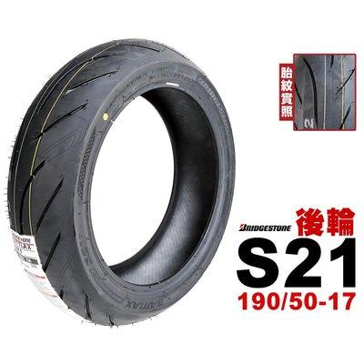 190/50-17R 普利司通輪胎 S21 190/50-17R  運動胎