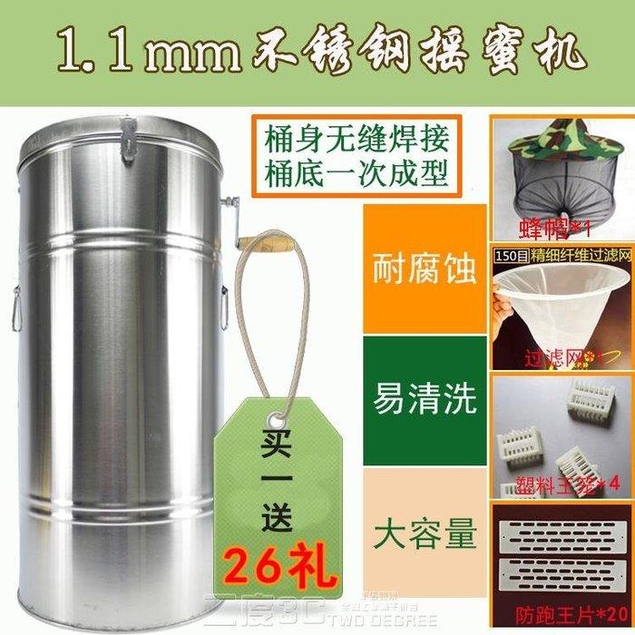 不鏽鋼304搖蜜機不銹鋼加厚1.1搖蜜機蜂蜜分離機打糖機蜜桶甩蜜機巢礎蜂蜜瓶蜂箱-99免運