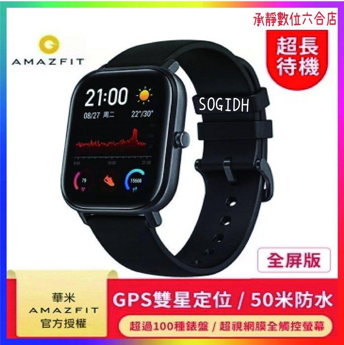 華米 AMAZFIT GTS 魅力版智慧手錶智慧手錶 消光黑 A1914 米動手錶 穿戴裝置 小米非蘋果手錶【承靜數位】
