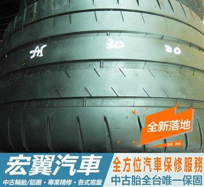 【宏翼汽車】F361. 295 30 20 米其林 PSS 8成新 2條8000元 台北市