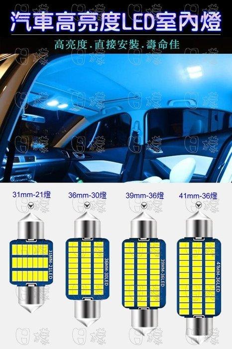 《日樣》雙尖 LED閱讀燈 車內燈 牌照燈 示寬燈 行車燈 無極性解碼 31MM 36MM 39MM 41SMD