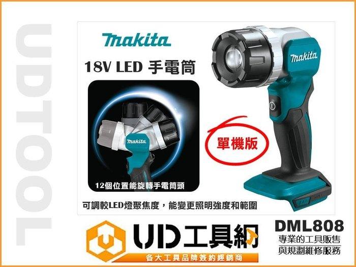 @UD工具網@ Makita 牧田 照明燈 工作燈 18V鋰電 充電工作燈 LED手電筒 DML808 單主機 廣泛燈