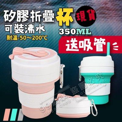【99網購】現貨#矽膠折疊杯350ML(附矽膠吸管)/折疊杯/FDA食品級折疊杯/旅行伸縮水杯/旅行/矽膠水杯/伸縮水杯
