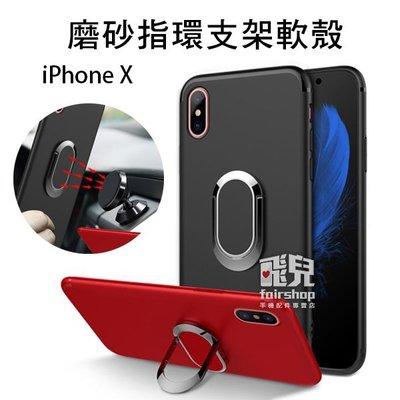 【妃凡】可磁吸的指環殼!磨砂 指環 支架 軟殼 iPhoneX 磨砂殼 保護殼 保護套 支架 磁吸 手機殼 iX 005