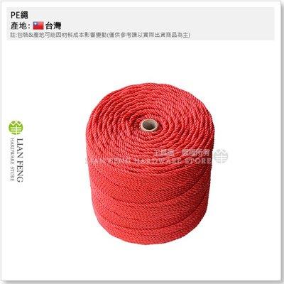 【工具屋】*含稅* PE繩 分半 紅色 捲裝-約6-7公斤 尼龍繩 塑膠繩 綑綁拉繩 棚架 繩子 繩纜 營繩 綑綁繩