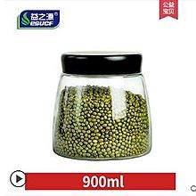 密封罐玻璃瓶儲物罐咖啡奶粉茶葉雜糧罐廚房家用透明食品收納罐子「全館免運」『花開物語』