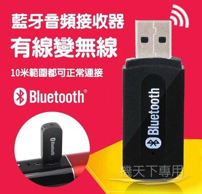 藍芽音頻接收器 AUX輸出 藍芽傳輸 麥克風 10m傳輸 USB 3.5mm 有線變無線 現貨 附AUX線
