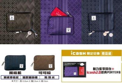 含運費888元~7-11統一超商 x PORTER防潑水質感菱格紋零錢包禮盒組-魅力紫色(內含一張iCash2.0空卡)