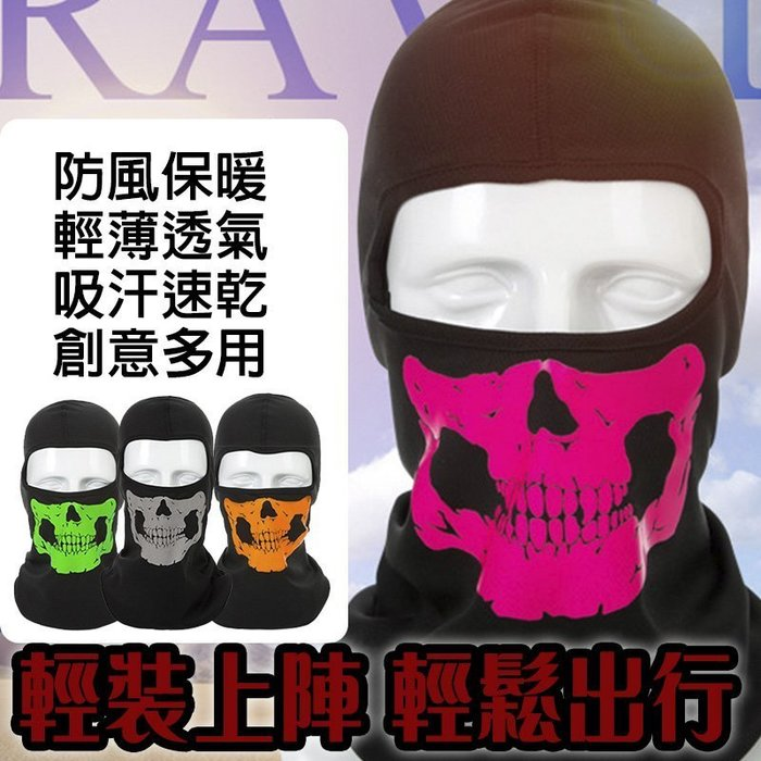 騎行面罩 多功能頭巾 保暖圍脖 骷髏頭面罩  萬聖節道具 交換禮物 ☆匠子工坊☆【UH0009】彩色款