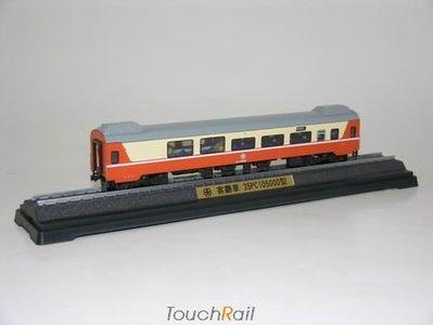 【喵喵模型坊】TOUCH RAIL 鐵支路 1/150 客廳車紀念車35PC10500型 (NS3506)