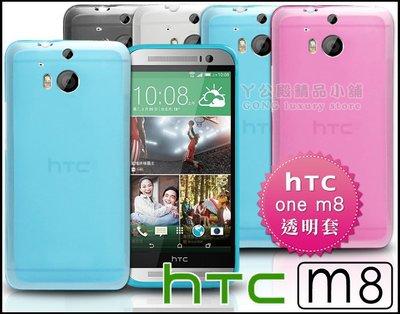 [190 免運費] 新 htc new one m8 透明軟膠套 / 保護套 手機套 手機殼 保護殼 清水套 軟殼 5吋