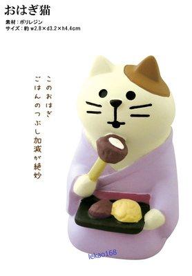 日本Decole concombre加藤真治2018年中秋月圓了月餅貓人偶配件組 (7月新到貨   )