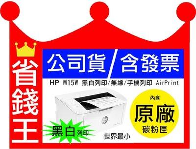【含發票+原廠碳粉匣】HP Laserjet M15W 無線雷射 黑白 印表機 取代m12w