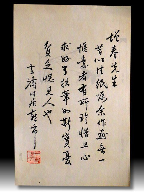 【 金王記拍寶網 】S1160  中國近代名家 王雪濤款 書法書信印刷稿一張 罕見 稀少