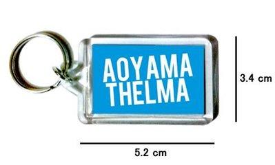 〈可來圖訂做-鑰匙圈〉青山黛瑪 aoyama thelma 壓克力雙面鑰匙圈 (可當吊飾)