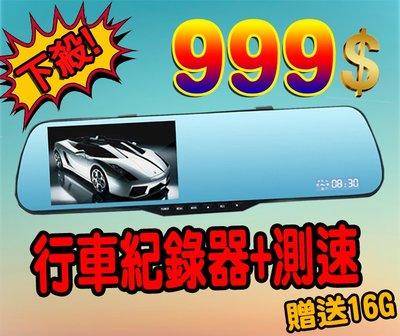 【王牌車用數位電子】下殺 4.3吋 單鏡頭 行車紀錄器+測速 贈送16G記憶卡!