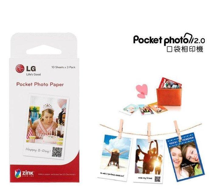 【原廠現貨】 LG Pocket Photo Ps2203底片相紙 相印紙 口袋相印機相片紙 30張 LG所有機型均適用