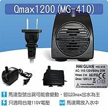 【唐楓藝品消耗品】沉水馬達Qmax 1200L(MG-410)