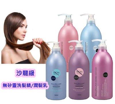 【蘇菲的美國小舖】日本熊野 無矽靈洗髮精 雙效洗髮精 潤髮乳 沙龍級洗髮精 深層清潔 修護保濕 洗髮乳