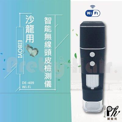 【麗髮苑】DE-409美容檢測顯微鏡 皮膚毛髮 800倍放大 皮毛囊檢測儀 黑頭皮膚測試儀 頭皮放大器 毛孔分析儀