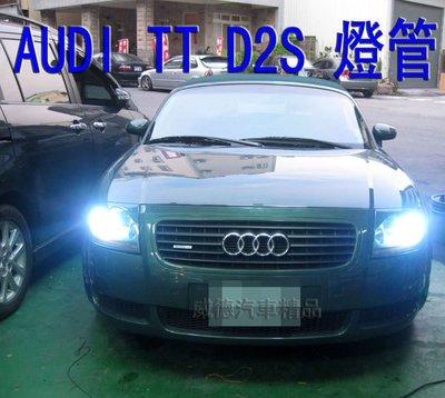 大高雄汽車百貨 賓士 AUDI TT 大燈 HID 燈管 W202 C240 W168 納智捷