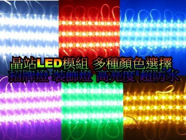《晶站》LED模組 5050 3晶體 超防水 間接照明 攤位燈 招牌燈 室內燈 裝飾燈 舞台燈 改裝照明 12V